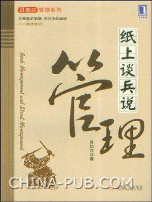 cover image of 纸上谈兵说管理