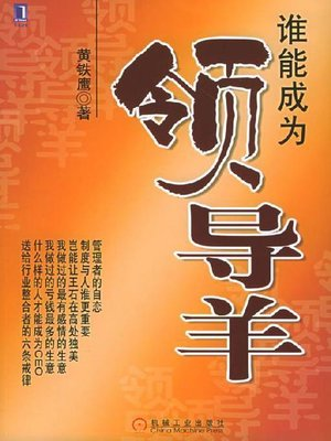 cover image of 谁能成为领导羊