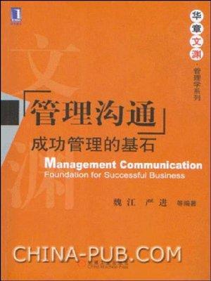cover image of 管理沟通 成功管理的基石