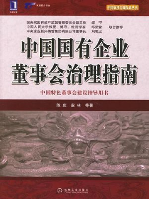 cover image of 中国国有企业董事会治理指南