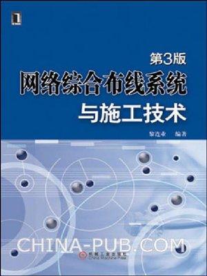 cover image of 网络综合布线系统与施工技术 第3版