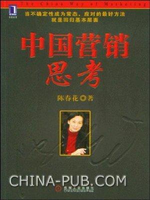 cover image of 中国营销思考
