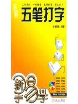 cover image of 新手易学——五笔打字