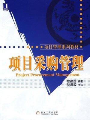 cover image of 项目采购管理