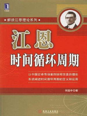 cover image of 江恩时间循环周期
