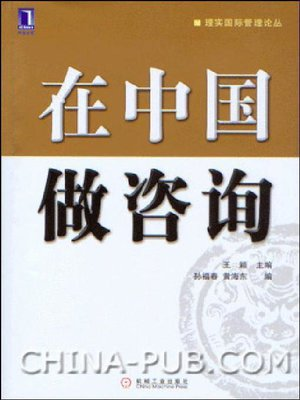 cover image of 在中国做咨询