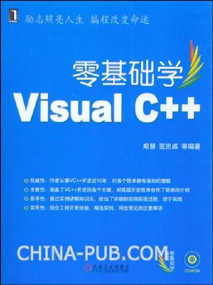 cover image of 零基础学Visual C++