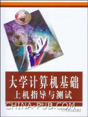 cover image of 大学计算机基础上机指导与测试