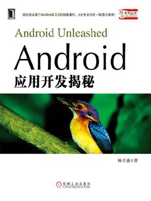 cover image of Android应用开发揭秘