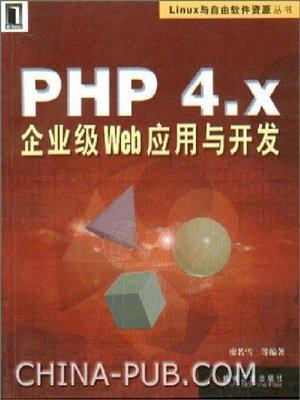 cover image of PHP 4.x企业级Web应用与开发