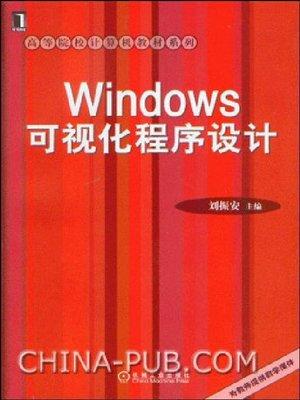 cover image of Windows 可视化程序设计