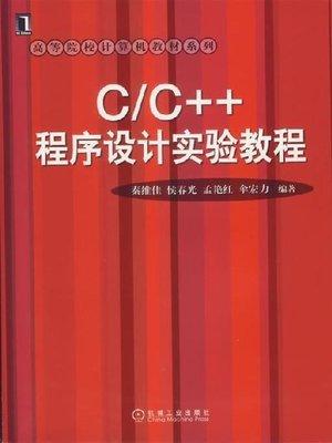 cover image of C/C++ 程序设计实验教程