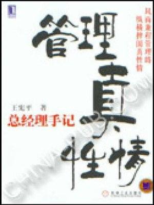 cover image of 管理真性情