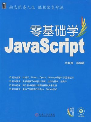 cover image of 零基础学JavaScript