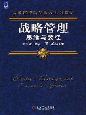 cover image of 战略管理:思维与要径