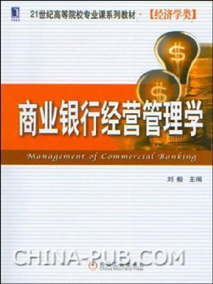 cover image of 商业银行经营管理学