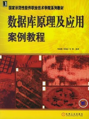 cover image of 数据库原理及应用案例教程