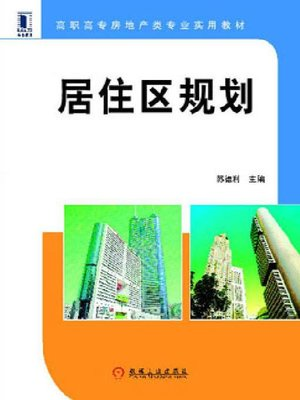 cover image of 居住区规划