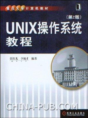 cover image of UNIX 操作系统教程
