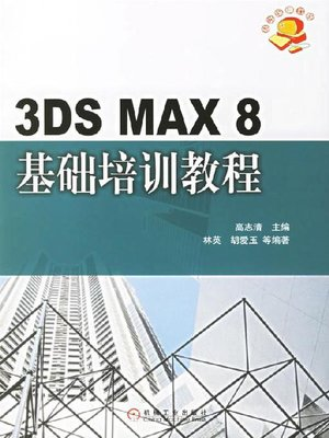 cover image of 3DS MAX 8 基础培训教程