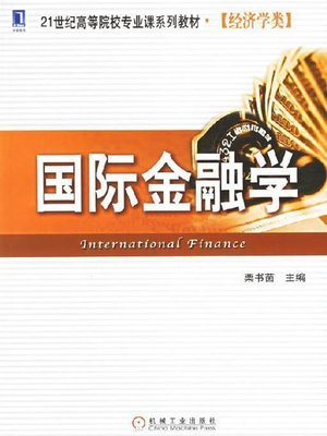 cover image of 国际金融学