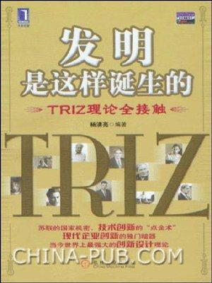 cover image of 发明是这样诞生的:TRIZ理论全接触