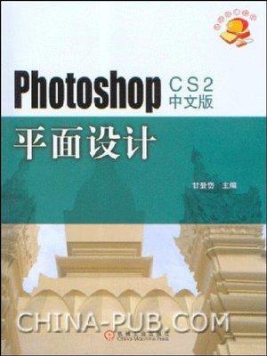 cover image of Photoshop CS2 中文版平面设计