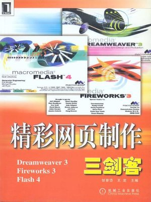 cover image of 精彩网页制作三剑客Dreamweaver.Fireworks.Flash(第2版)