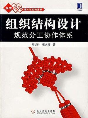cover image of 组织结构设计:规范分工协作体系