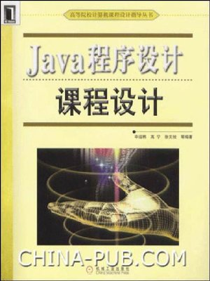 cover image of Java程序设计课程设计