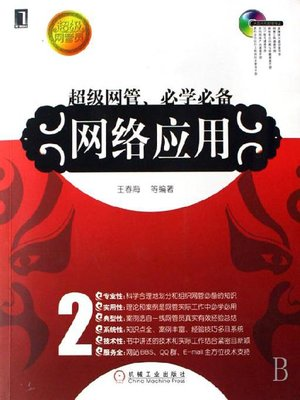 cover image of 网络应用