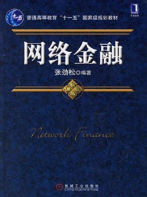cover image of 网络金融