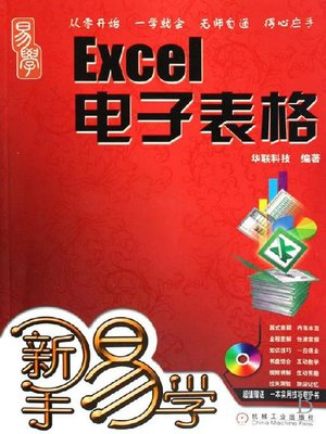 cover image of 新手易学——Excel 电子表格