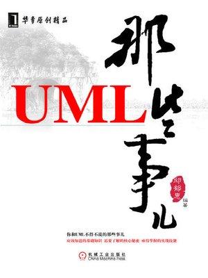 cover image of UML那些事儿