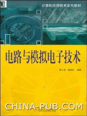 cover image of 电路与模拟电子技术