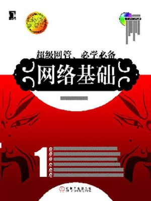 cover image of 网络基础