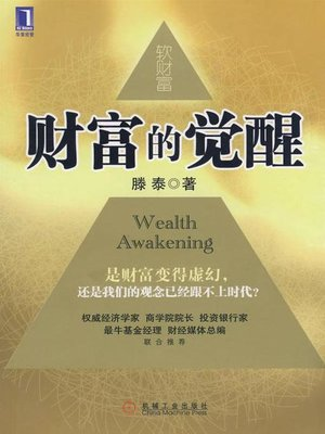 cover image of 财富的觉醒
