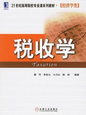 cover image of 税收学