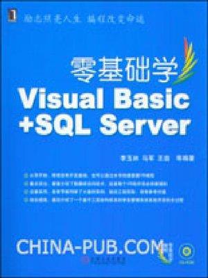 cover image of 零基础学Visual Basic+SQL Server