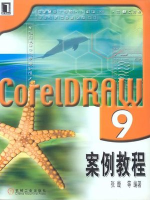 cover image of CorelDRAW 9案例教程