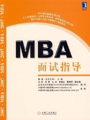 cover image of MBA面试指导