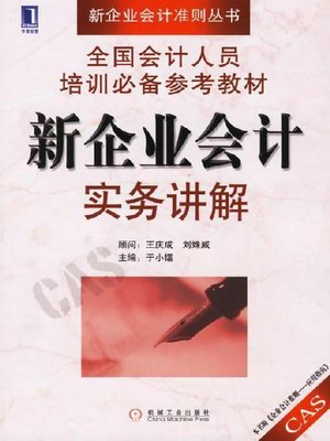 cover image of 新企业会计实务讲解