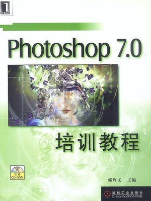 cover image of Photoshop 7 培训教程