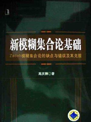 cover image of 新模糊集合论基础(Zadeh模糊集合论缺点与错误及其克服)