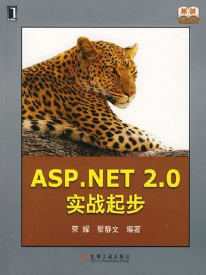 cover image of ASP.NET 2.0实战起步