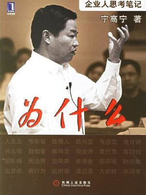 cover image of 为什么:企业人思考笔记