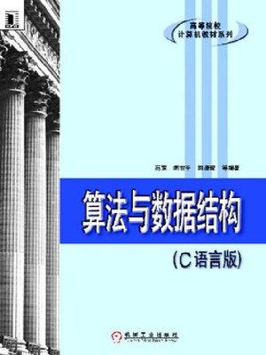 cover image of 算法与数据结构(C语言版)