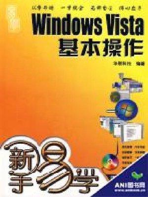 cover image of 新手易学——Windows Vista 基本操作