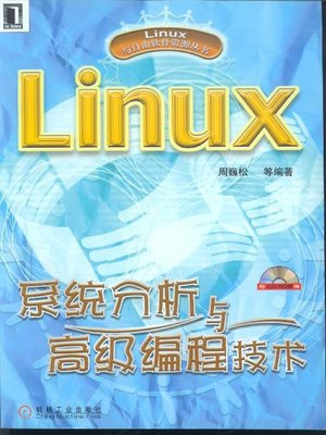 cover image of Linux系统分析和高级编程技术