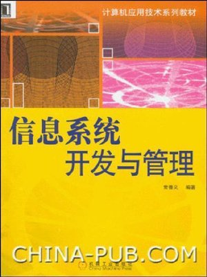 cover image of 信息系统开发与管理